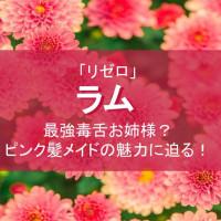 「リゼロ」ラム、ピンク髪お姉様メイドの魅力に迫る!【Re:ゼロから始める異世界生活】