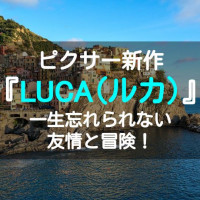ピクサー新作映画「LUCA(ルカ)」2021年夏に公開決定!物語の舞台はイタリア
