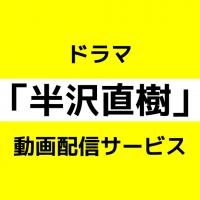 【無料フル動画】ドラマ「半沢直樹(1・2)」を1話~見逃し配信中のサービスはどこ?違法の動画サービスより確実に無料で観よう