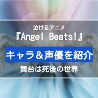 泣けるアニメ『Angel Beats(エンジェルビーツ)!』のキャラ&声優を解説!