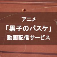 アニメ「黒子のバスケ」シリーズの動画を今すぐ無料で観るには?【1話〜最終話まで配信中】