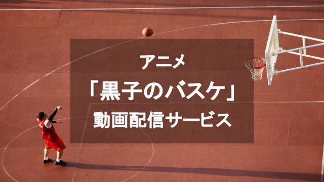 フル バスケ ラスト 黒子 の ゲーム