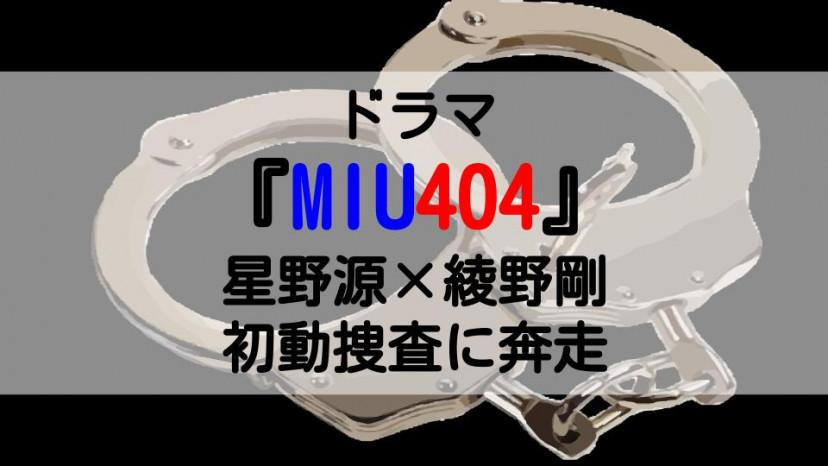 『MIU404』サムネ