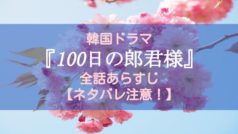 『100日の郎君様』サムネ