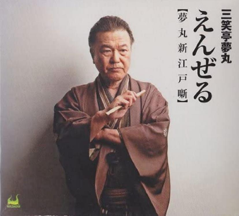 初代三笑亭夢丸