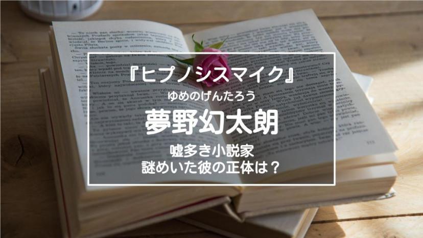 『ヒプノシスマイク』夢野幻太郎 編集記事 サムネイル