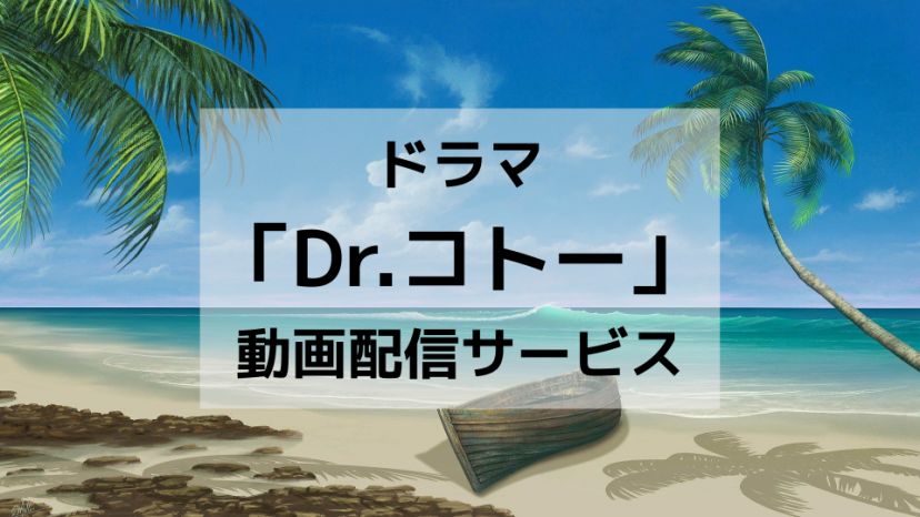 コトー 話 動画 6 ドクター 2006