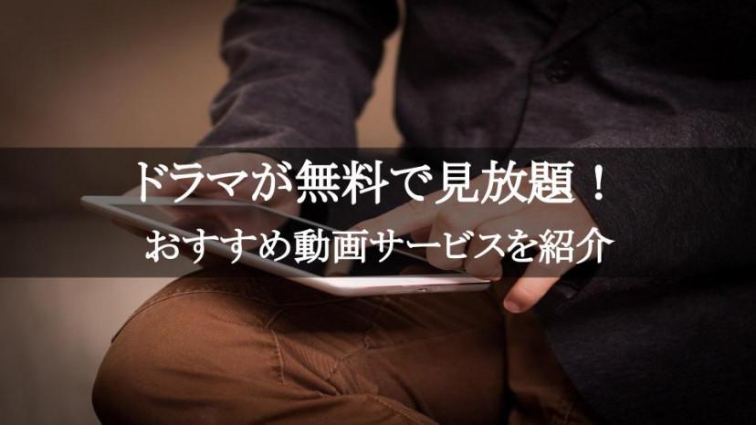 ドラマ見放題 サムネ