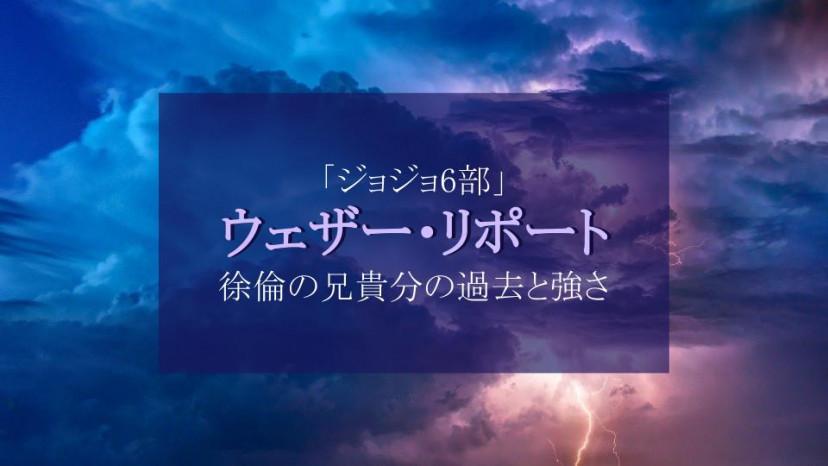 【「ジョジョ」6部】記憶喪失のウェザー・リポートはトラウマ級スタンド使い!ウェザーの活躍を紹介 サムネイル