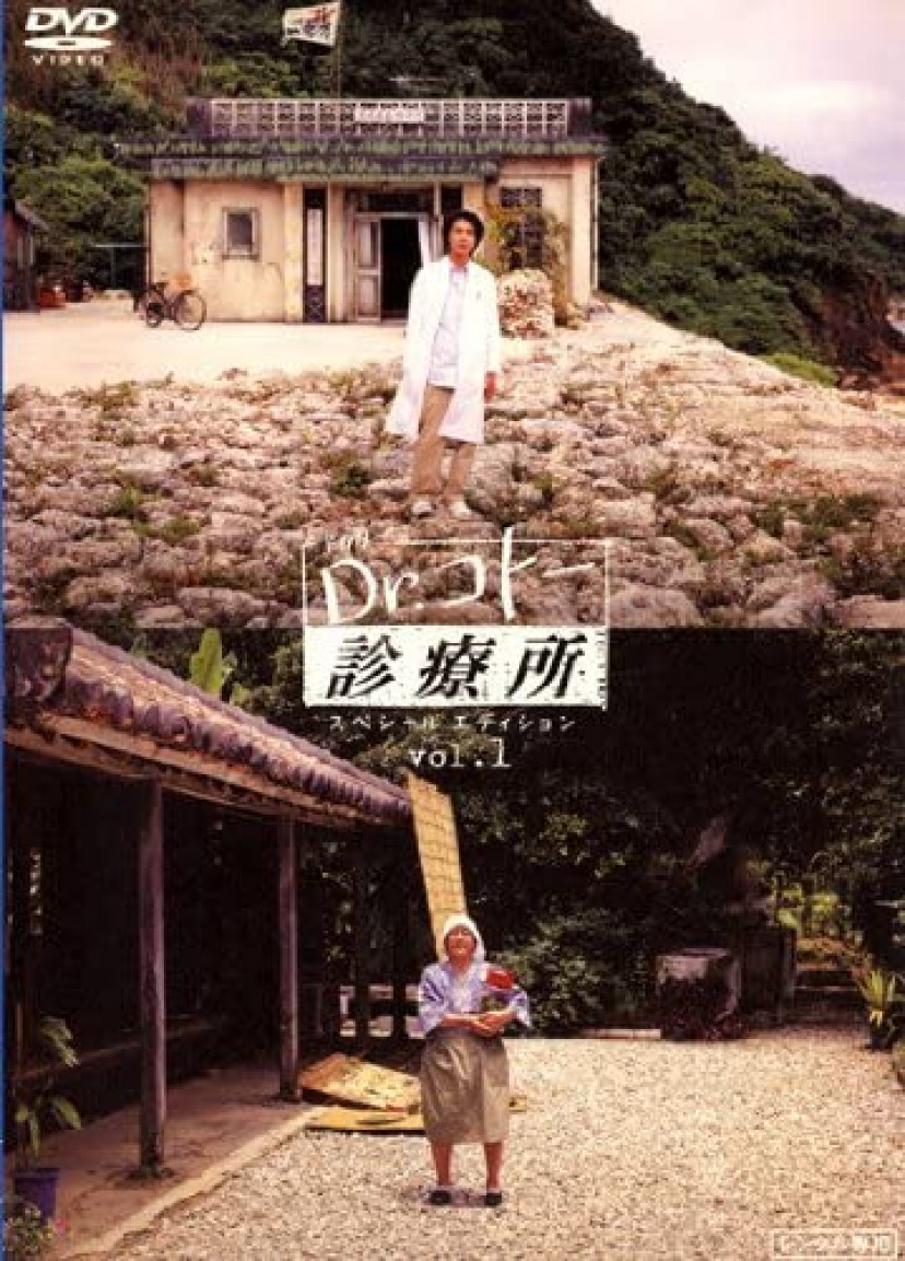 Dr.コトー診療所 2003年放送