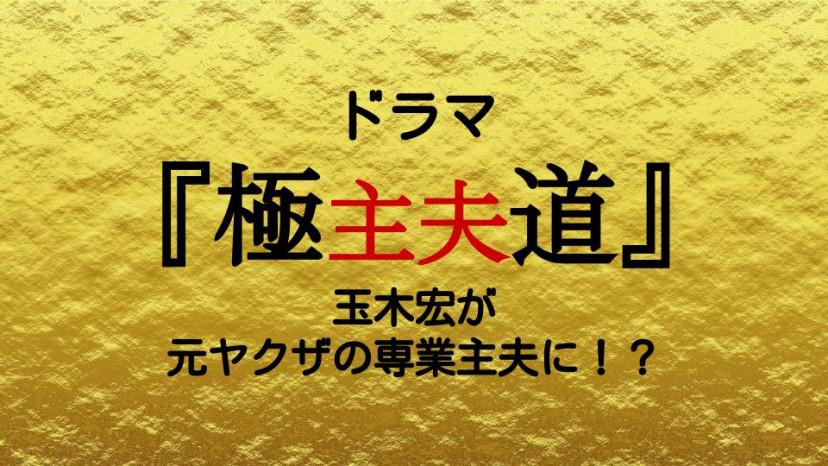 『極主夫道』サムネ_修正版