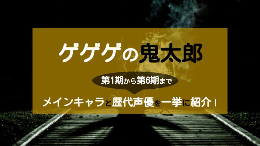 『ゲゲゲの鬼太郎』メインキャラクターと歴代声優を一挙紹介!【6期までの最新版】_サムネイル