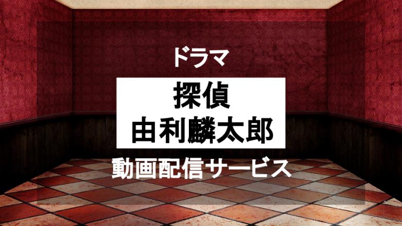 探偵由利麟太郎、動画配信サービス、サムネイル