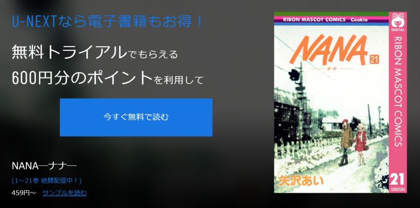 漫画「NANA」 U-NEXT初回登録ページ