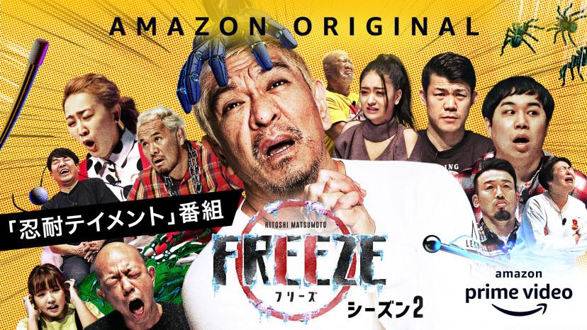 Amazon Original 『HITOSHI MATSUMOTO Presents FREEZE』 シーズン2