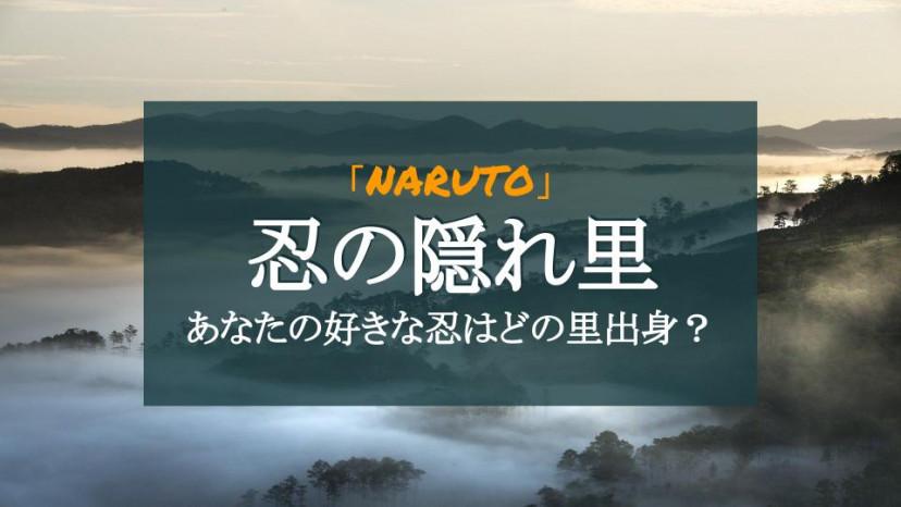 『NARUTO -ナルト-』忍の隠れ里総まとめ!サムネイル