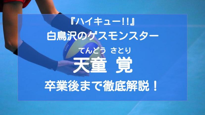 【ハイキュー‼】天童覚は白鳥沢のゲスモンスター!過去から卒業後まで徹底解説 サムネイル