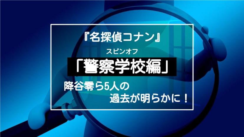 『名探偵コナン』 「警察学校編」 編集記事 サムネイル画像