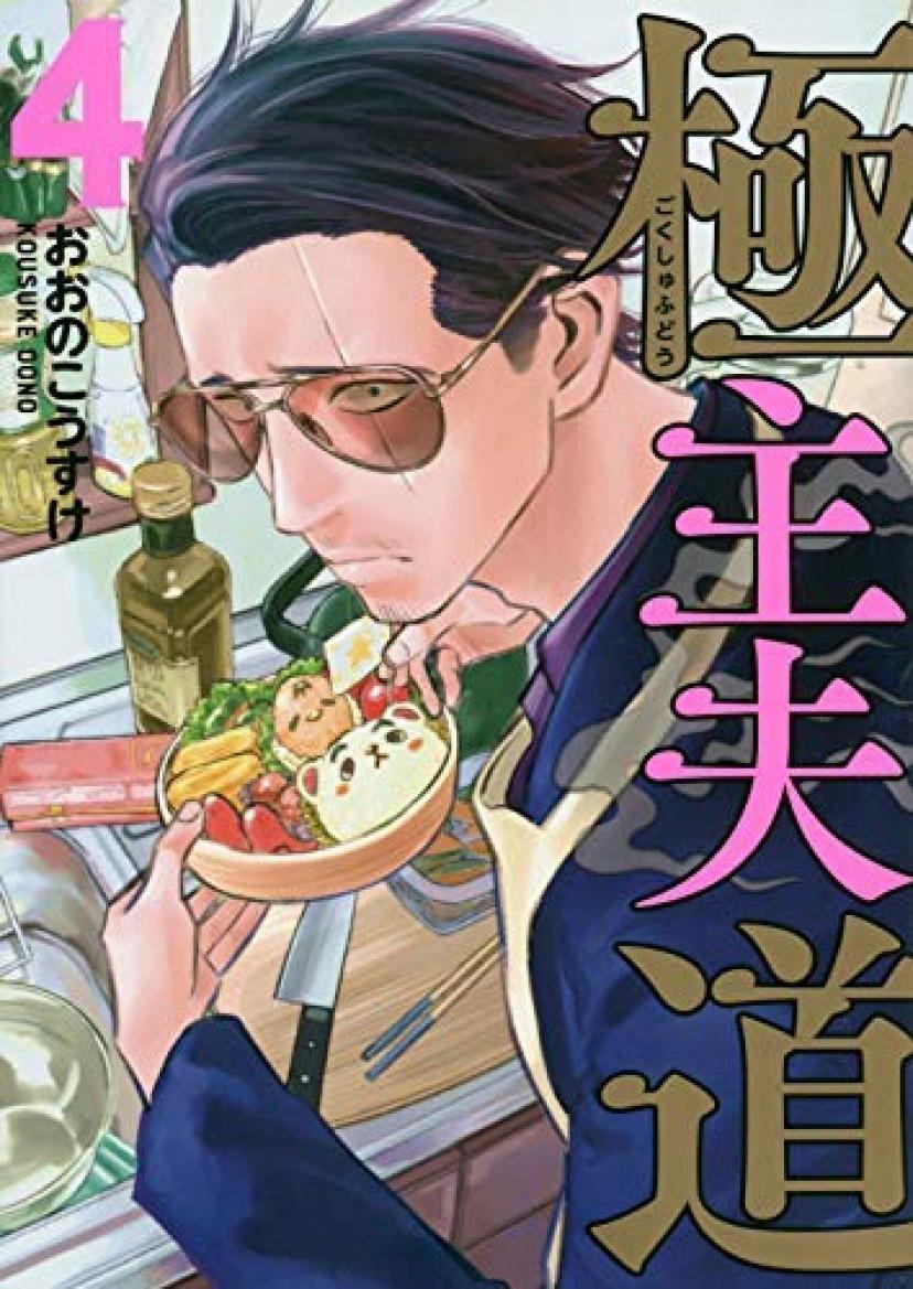 コミック『極主夫道』4巻