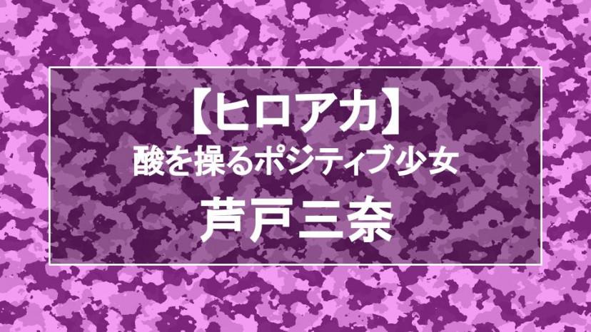 ヒロアカ芦戸解説記事サムネイル