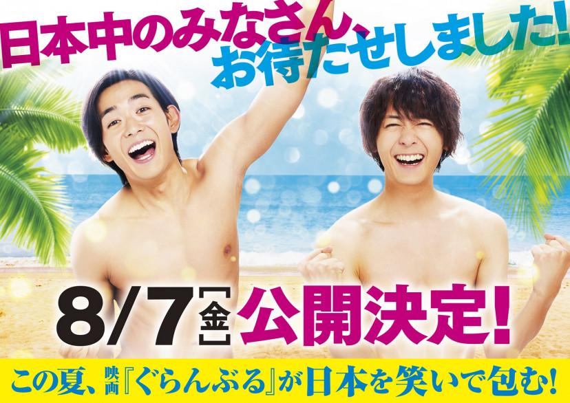 映画『ぐらんぶる』ポスター
