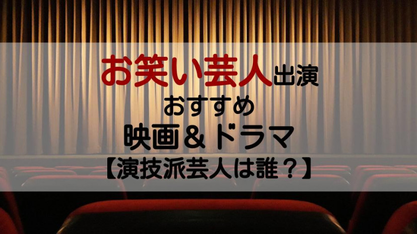 芸人映画サムネ2
