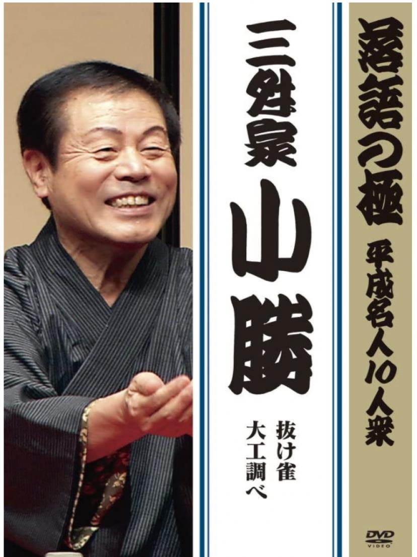 三升家小勝 (8代目)