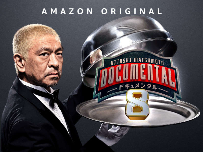Amazon Original 『HITOSHI MATSUMOTO Presents ドキュメンタル』 シーズン8