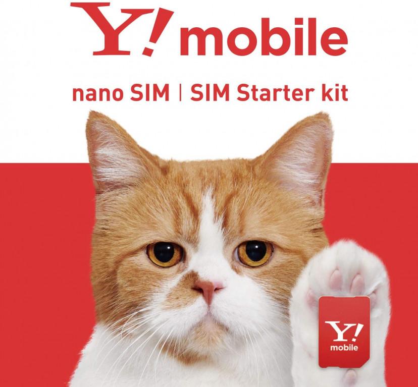 Y!mobile 格安sim