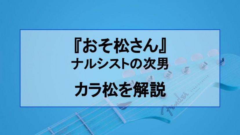 おそ松さん カラ松 解説記事サムネイル