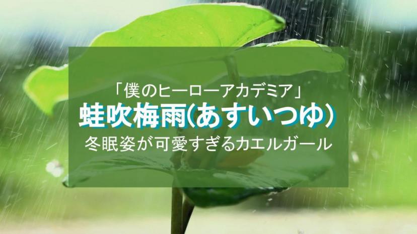 【ヒロアカ】カエルガールの優等生・蛙吹梅雨(あすいつゆ)が可愛い!個性や活躍をチェック サムネイル