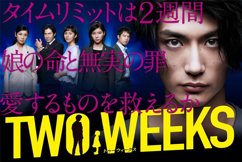 『TWO WEEKS』