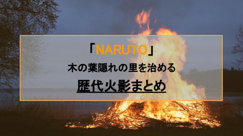 NARUTOナルト歴代火影まとめ記事サムネイル