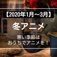 【2021冬アニメ】放送予定の作品を一挙に紹介!寒い季節は家でアニメ漬けの日々を!