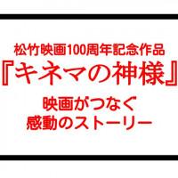映画『キネマの神様』あらすじ・キャスト紹介 菅田将暉×志村けんで描く時代を超えた感動ストーリー