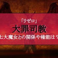 魔女教と大罪司教とは?「リゼロ」最悪の敵集団の各大罪担当を紹介!