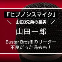 『ヒプノシスマイク』Buster Bros!!!の山田一郎は良き兄貴!不良だった過去も