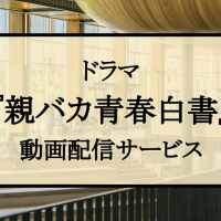 ドラマ『親バカ青春白書』のフル動画を見逃し配信中のサービスはどこ?【永野芽郁とムロツヨシが親子に!】