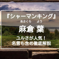 【シャーマンキング】ユルい主人公・麻倉葉!楽に生きられる世界を作る?