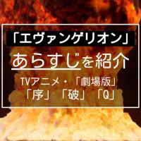【序・破・Q】ヱヴァンゲリヲン新劇場版のあらすじ解説!TVアニメや「劇場版」も