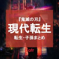 『鬼滅の刃』現代編!?転生・子孫キャラまとめ【最終回ネタバレ】