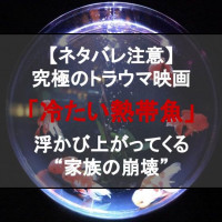 トラウマ映画『冷たい熱帯魚』のあらすじや元ネタの事件を解説!醤油をかける意味って?