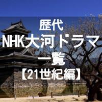 NHK歴代大河ドラマ作品一覧【21世紀編!主演キャスト・平均視聴率】