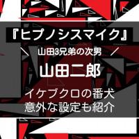 『ヒプノシスマイク』山田二郎はイケブクロの番犬!意外な設定や兄弟との関係を解説