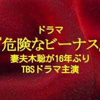 ドラマ『危険なビーナス』あらすじ・キャスト 妻夫木聡が16年ぶりにTBSドラマ主演【原作ネタバレ注意】