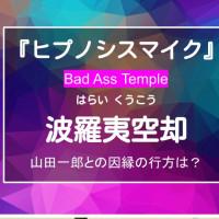 『ヒプノシスマイク』Bad Ass Temple・波羅夷空却(はらいくうこう)は破天荒な僧侶
