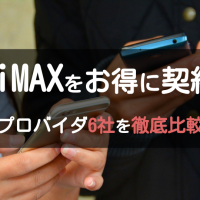 WiMAXのおすすめプロバイダ6社を比較!お得に契約するためのポイントとは?