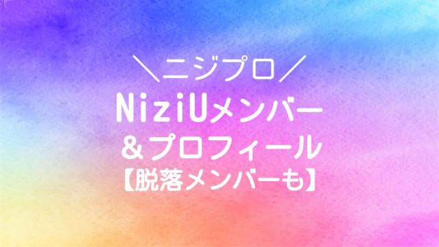 プロ 人 日本 虹 メンバー 【NiziU】メンバー9人は日本人か韓国人か?虹プロ出身の国籍チェック!