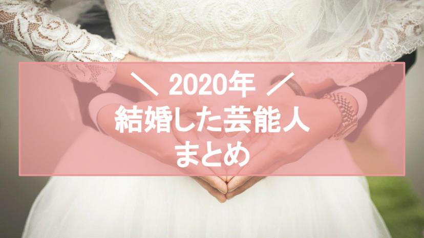 2020年結婚芸能人 記事サムネイル