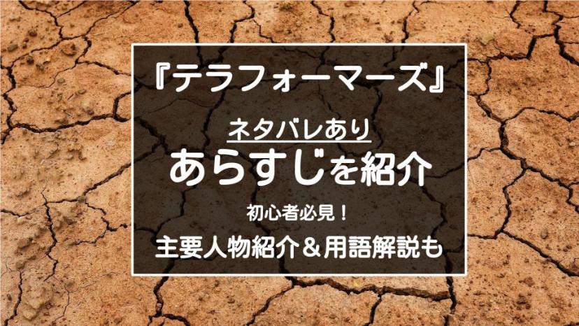『テラフォーマーズ』あらすじネタバレ 編集記事 サムネイル画像